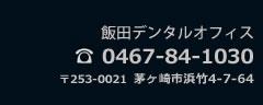 神奈川県茅ヶ崎市浜竹4-7-64